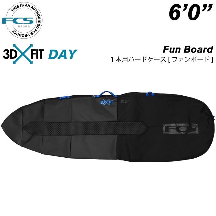 """サーフボードケース レトロボード用 FCS エフシーエス 3DXFIT DAY Fun Board 6'0"""" デイ ファンボード ハードケース フィッシュボード用 サーフィン 【あす楽対応】"""
