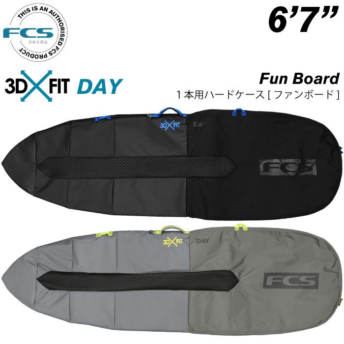 """サーフボードケース レトロボード用 FCS エフシーエス 3DXFIT DAY Fun Board 6'7"""" デイ ファンボード ハードケース フィッシュボード用 ミッドレングスボード用 サーフィン 【あす楽対応】"""