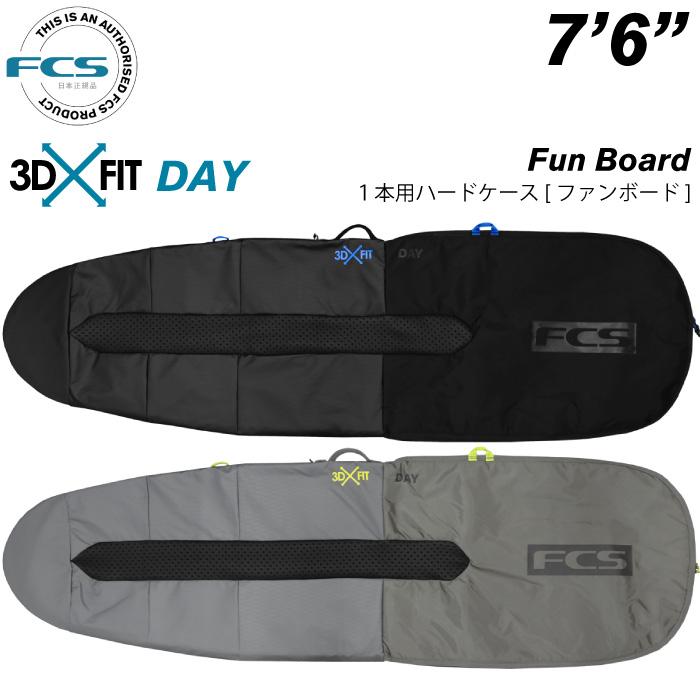 """サーフボードケース ファンボード用 FCS エフシーエス 3DXFIT DAY Fun Board 7'6"""" デイ ハードケース ミッドレングスボード用 サーフィン 【あす楽対応】"""