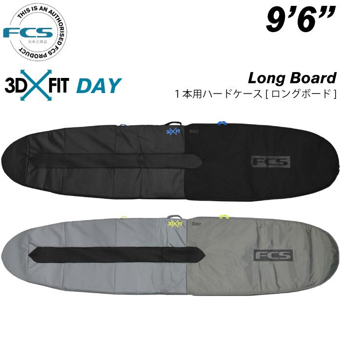 """サーフボードケース ロングボード用 FCS エフシーエス 3DXFIT DAY Long Board 9'6"""" デイ ハードケース ロング用 サーフィン 【あす楽対応】"""