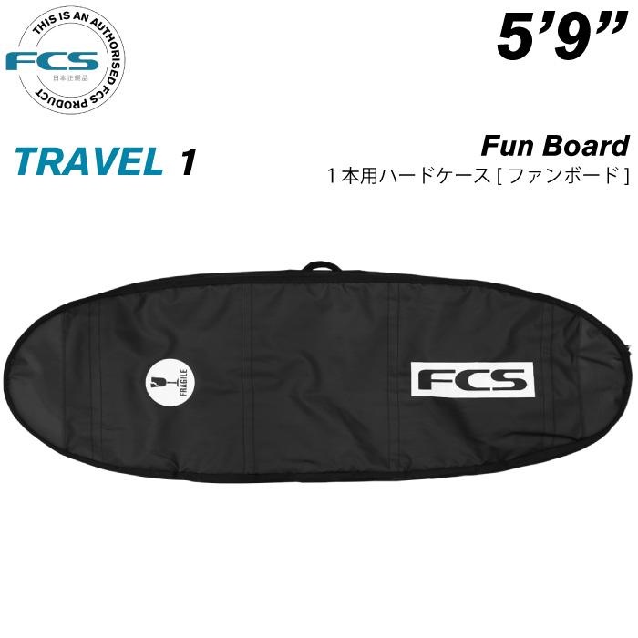 """サーフボードケース レトロボード用 FCS エフシーエス TRAVEL1 Fun Board 5'9"""" トラベル1 ファンボード ハードケース フィッシュボード用 サーフィン 【あす楽対応】"""
