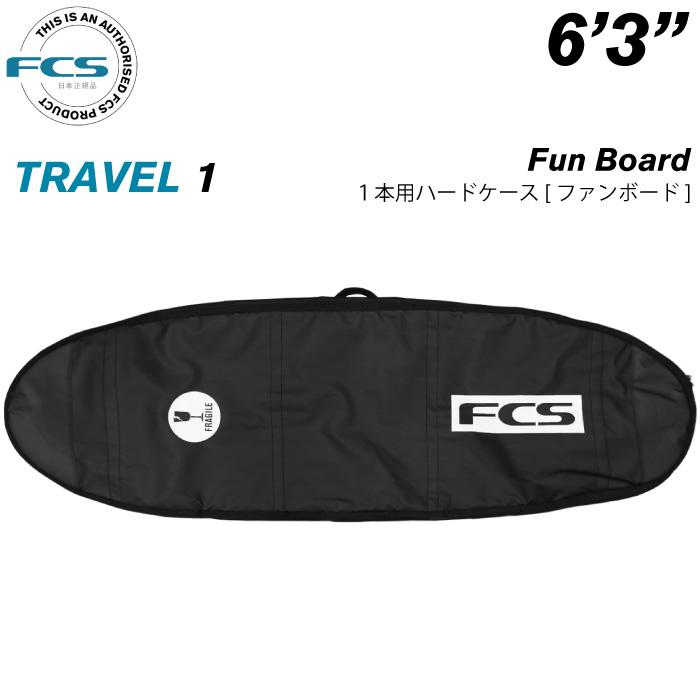 """サーフボードケース レトロボード用 FCS エフシーエス TRAVEL1 Fun Board 6'3"""" トラベル1 ファンボード ハードケース フィッシュボード用 サーフィン 【あす楽対応】"""