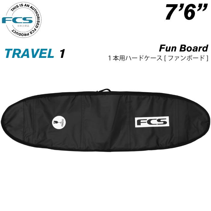 """サーフボードケース ファンボード用 FCS エフシーエス TRAVEL1 Fun Board 7'6"""" トラベル1 ファンボード ハードケース ミッドレングスボード用 サーフィン 【あす楽対応】"""