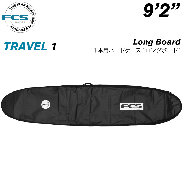 """サーフボードケース ロングボード用 FCS エフシーエス TRAVEL1 Long Board 9'2"""" トラベル1 ハードケース ロング用 サーフィン 【あす楽対応】"""