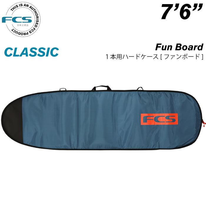 """サーフボードケース ファンボード用 FCS エフシーエス CLASSIC Fun Board 7'6"""" クラシック ハードケース ミッドレングス用 サーフィン 【あす楽対応】"""