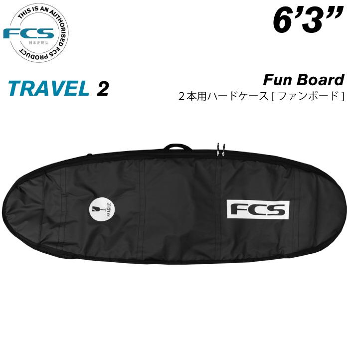 """サーフボードケース ショートボード用 FCS エフシーエス TRAVEL2 Fun Board 6'3"""" トラベル2 ファンボード ハードケース フィッシュボード用 サーフィン 【あす楽対応】"""