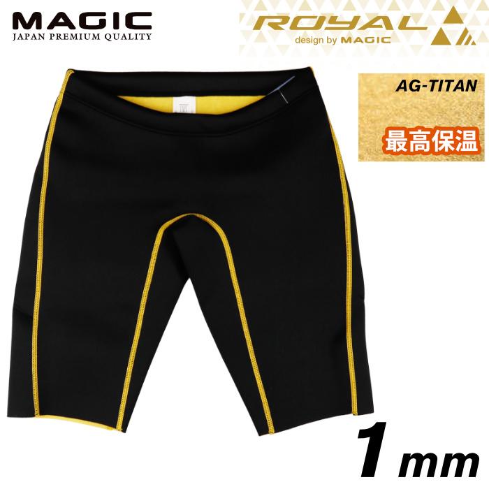 MAGIC マジック インナー Royal Inner AG+ HP ロイヤルインナー ハーフパンツ 1mmインナー サーフィン用インナー 【あす楽対応】