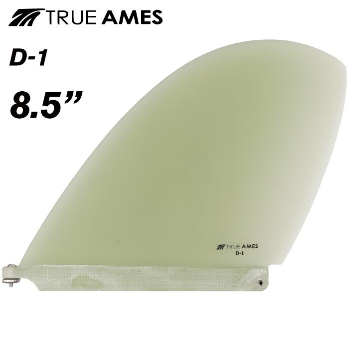 ロングボード用センターフィン TRUE AMES トゥルーアームズフィン D-1 8.5 Dフィン ピボットフィン ロング用 シングルフィン サーフィン 【あす楽対応】