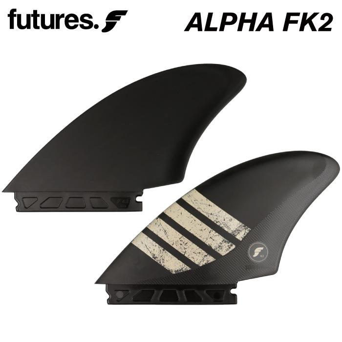 日本正規品 ショートボード用フィン FUTURES. FIN フューチャーフィン ALPHA FK2 アルファ フューチャーズフィン ツインフィン 2フィン サーフィン 【あす楽対応】