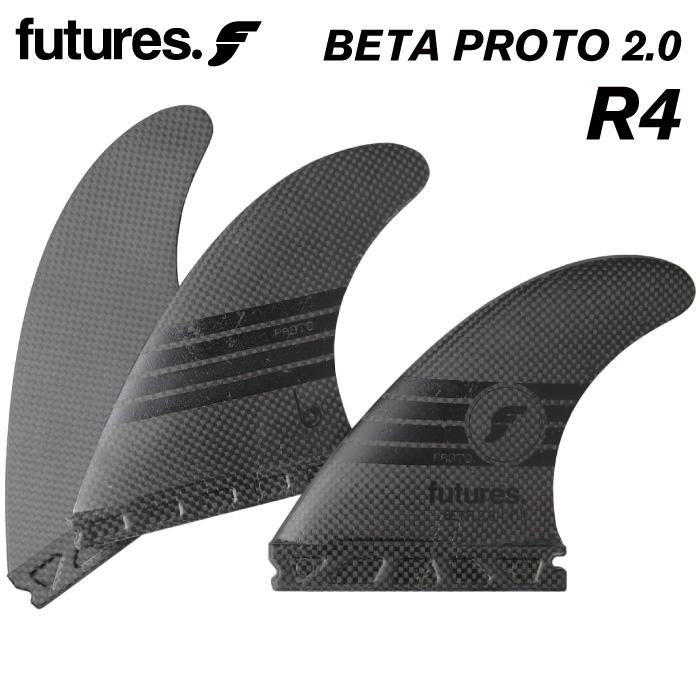 ショート用 驚異的な軽さを実現した、新開発のカーボンフィン!非常にシャープな乗り味! ショートボード用フィン FUTURES. FIN フューチャーフィン BETA PROTO 2.0 R4 ベータ Sサイズ フューチャーズフィン トライフィン 3フィン サーフィン 【日本正規品】【あす楽対応】