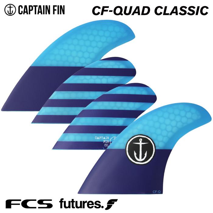 【8/31まで!PT10倍中】ショートボード用フィン CAPTAIN FIN CO. キャプテンフィン CF-SERIES CF QUAD CLASSIC CFシリーズ CFクアッドクラシック FUTUREタイプ FCSタイプ クワッドフィン 4フィン 【あす楽対応】