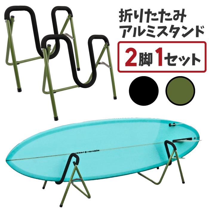 リペア用としてもワックスアップ用としても縦置き 平置きどちらもできるので大変便利 人気海外一番 サーフボードスタンド お気に入り 折りたたみ アルミスタンド ワックスアップ リペア用 SURF SUP BOARD ALUMI 軽量 縦置き STAND ロングボード サップ ショートボード 錆びない あす楽対応