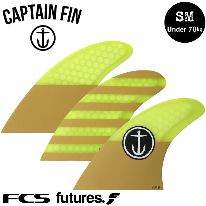 【3/31まで!PT20倍中】ショートボード用フィン CAPTAIN FIN CO. CF-SERIES CF SMALL CFシリーズ CFスモール キャプテンフィン FUTUREタイプ FCSタイプ トライフィン 3フィン 【あす楽対応】