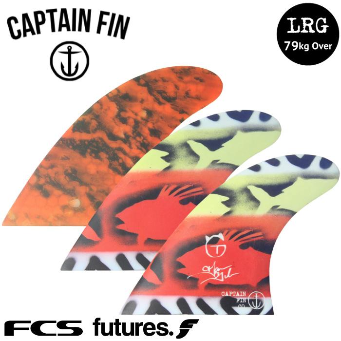 【3/31まで!PT20倍中】ショートボード用フィン CAPTAIN FIN CO. TANNER GUDAUSKAS TRYFIN タナー ガダウスカス トライフィン キャプテンフィン FUTUREタイプ FCSタイプ 3フィン 3FIN 【あす楽対応】