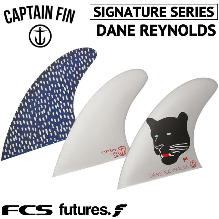 【5/31まで!PT20倍中】ショートボード用フィン CAPTAIN FIN CO. キャプテンフィン DANE REYNOLDS デーンレイノルズ FCSタイプ FUTUREタイプ 3フィン トライフィン 3FIN 【あす楽対応】