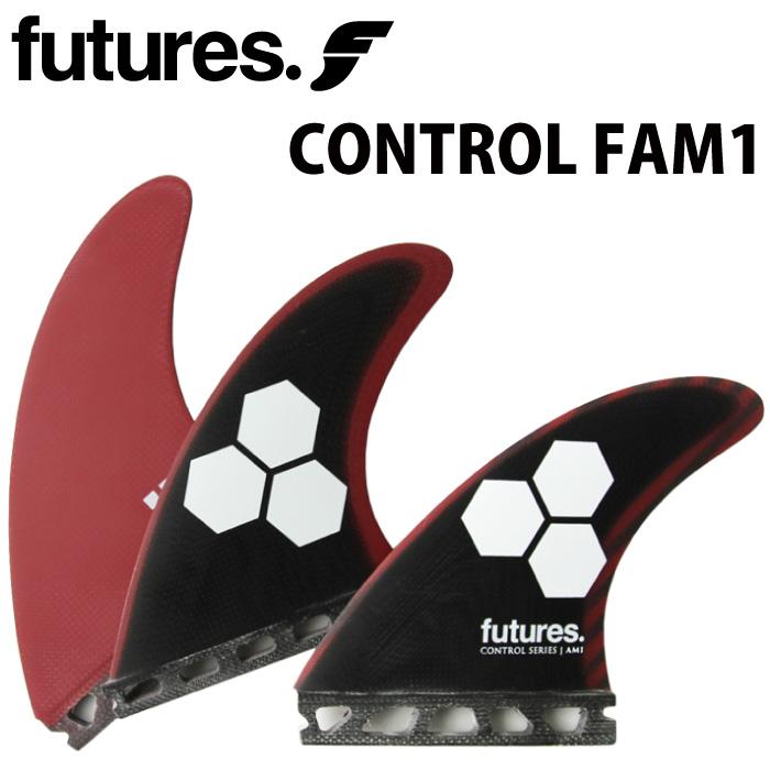 日本正規品 ショートボード用フィン FUTURES. FIN フューチャーフィン CONTROL FAM1 CARBON FIBER GLASS カーボン コントロール ファイバーグラス 【あす楽対応】