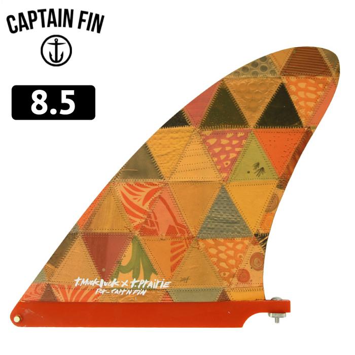 【5/31まで!PT20倍中】ロングボード用フィン CAPTAIN FIN CO. T.Muckluck x Tanner 8.5 キャプテンフィン トーマスキャンベル タナープレイリー センターフィン ピボットフィン 【あす楽対応】