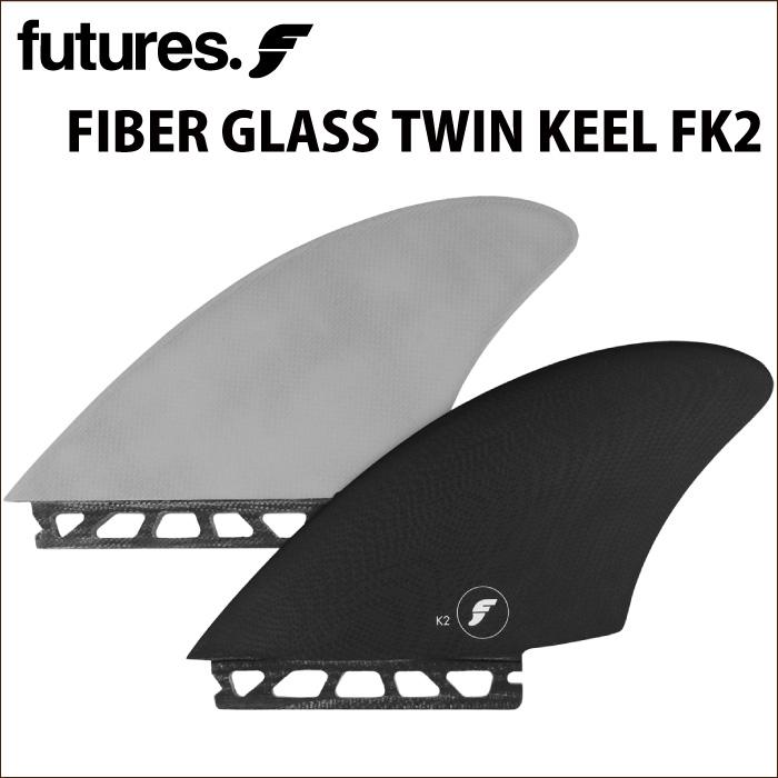 【3/31まで!PT20倍中】日本正規品 ショートボード用フィン FUTURES. FIN フューチャーフィン FIBER GLASS TWIN KEEL FK2 BLACK/GREY ファイバーグラス ツインキール ブラック/グレー ツインフィン 2フィン サーフィン 【あす楽対応】