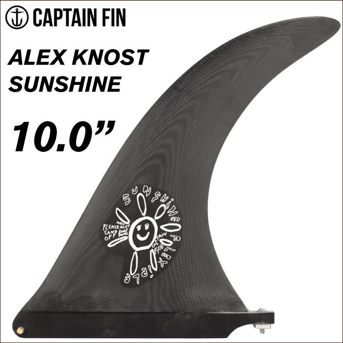 【4/30まで!PT20倍中】ロングボード用フィン CAPTAIN FIN CO. キャプテンフィン ALEX KNOST SUNSHINE 10.0