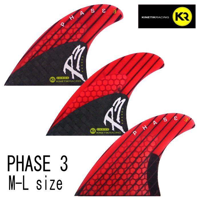 ショート用フィン KINETIK FIN(キネティックフィン) PHASE 3 M-Lサイズ フェイズ3 FCS FUTURE 【あす楽対応】【火曜日発送不可】