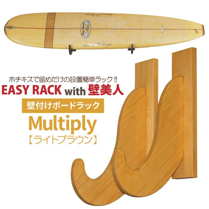 サーフボードラック イージーラックwith壁美人 for BOARD マルティプリー Multiply Type 2本1セット 壁付けタイプ 木製 サーフィン スタンド ショートボード/ロングボード兼用 【あす楽対応】