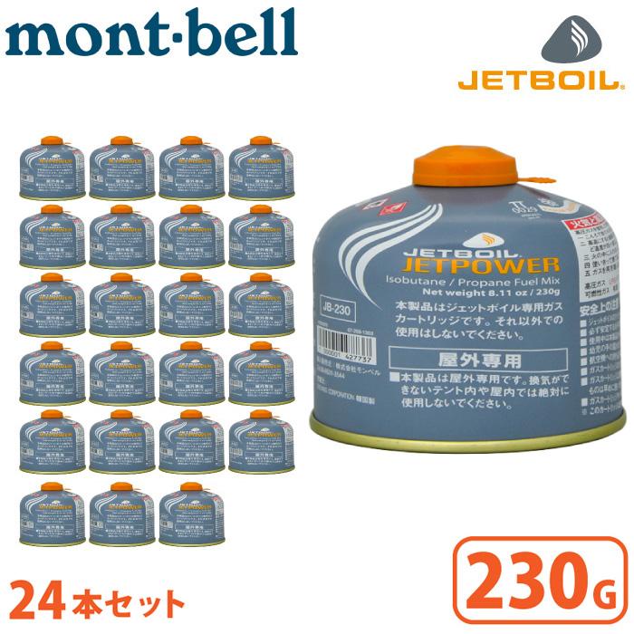 全ての アウトドア クッカー mont-bell モンベル 1824379 ジェットボイル ジェットパワー 24本セット 230G JETBOIL 調理器具 コンロ ガスカートリッジ キャンプ, BESSHO 008afb4f