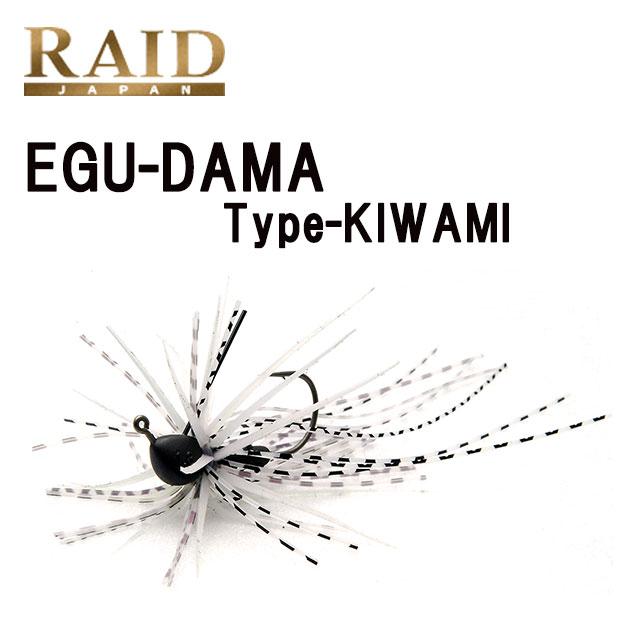 レイドジャパン EGU-DAMA 賜物 永遠の定番 KIWAMI2.7g