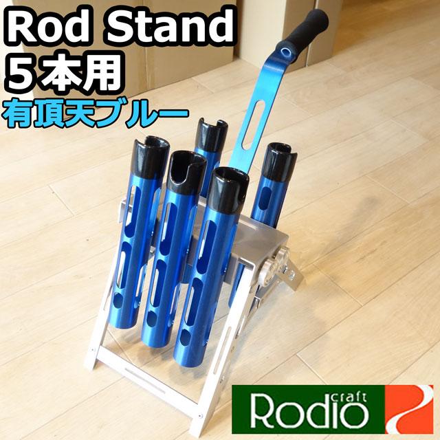 ロデオクラフト ロッドスタンド 5本用 有頂天ブルー