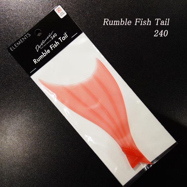 エレメンツ メーカー直売 ランブルフィッシュテイル 240用 高価値
