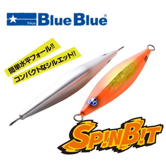 ブルーブルー 上品 スピンビット120g ファクトリーアウトレット MAカラー2