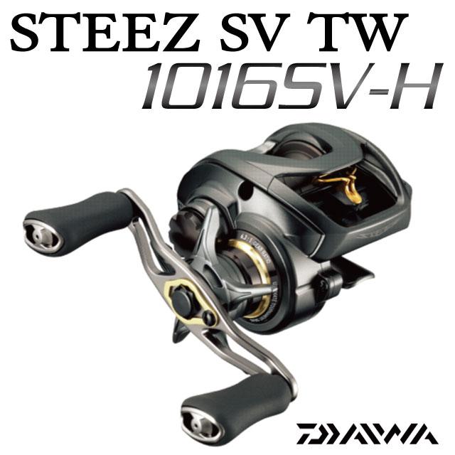 人気商品 ダイワ 16 世界の人気ブランド STEEZ TW 1016SV-H SV