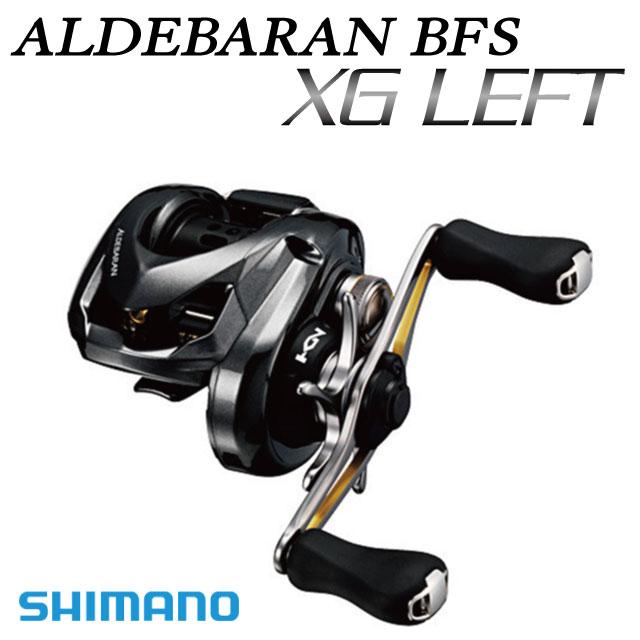 シマノ'16 アルデバラン BFS XG LEFT