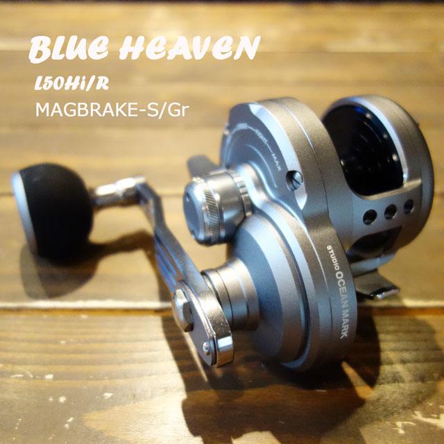 スタジオオーシャンマーク ブルーヘブン L50 Hi S 激安価格と即納で通信販売 Gr 上質 マグブレーキ R
