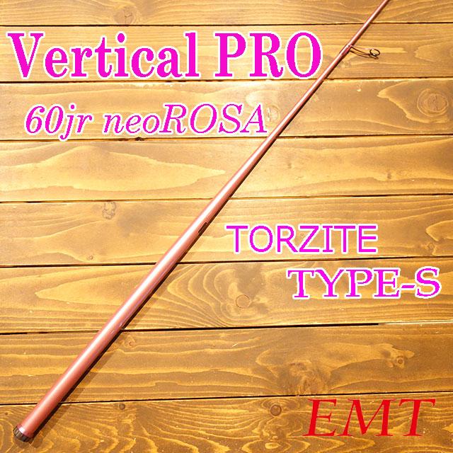 EMT バーチカルプロ 60Jr neOROSA トルザイト タイプS