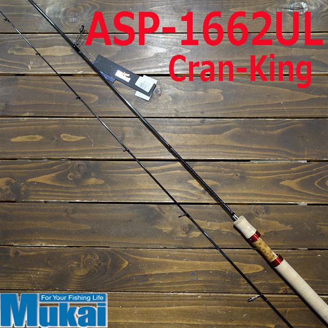セール価格 ムカイ エアースティックプラス ASP-1662UL マート クランキング