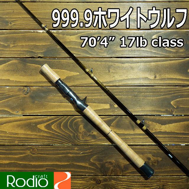 ロデオクラフト 999.9 ホワイトウルフ 704