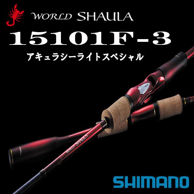 シマノ '18 ワールドシャウラ 15101F-3 アキュラシーライトスペシャル