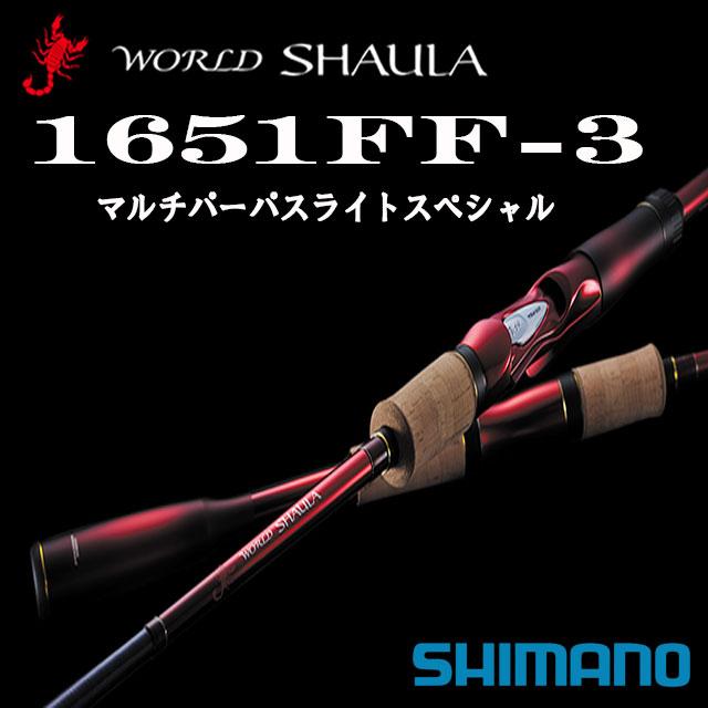 シマノ '18 ワールドシャウラ 1651FF-3 マルチパーパスライトスペシャル