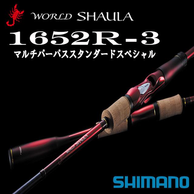 シマノ '18 ワールドシャウラ 1652R-3 マルチパーパススタンダードスペシャル