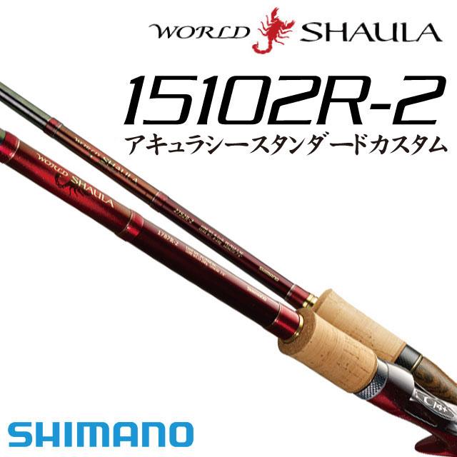 シマノ ワールドシャウラ 15102R-2(アキュラシースタンダードカスタム)