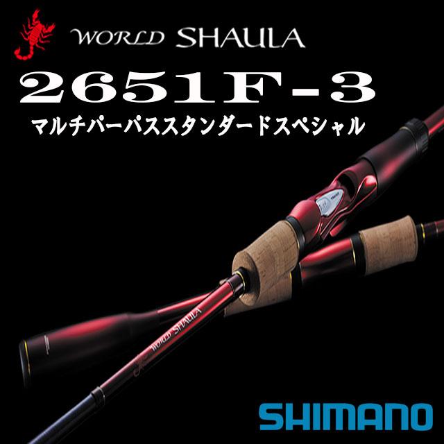 シマノ '18 ワールドシャウラ 2651F-3 マルチパーパススタンダードスペシャル