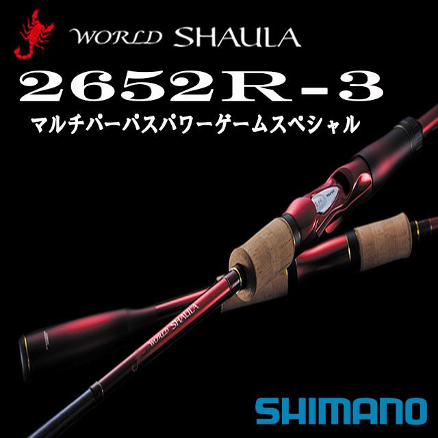 シマノ '18 ワールドシャウラ 2652R-3 マルチパーパスパワーゲームスペシャル