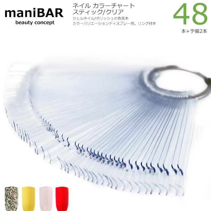 最安値 manibar ネイル カラーチャート 与え リング式 カラージェル カーブスティック ネイルチップ 48+2本入