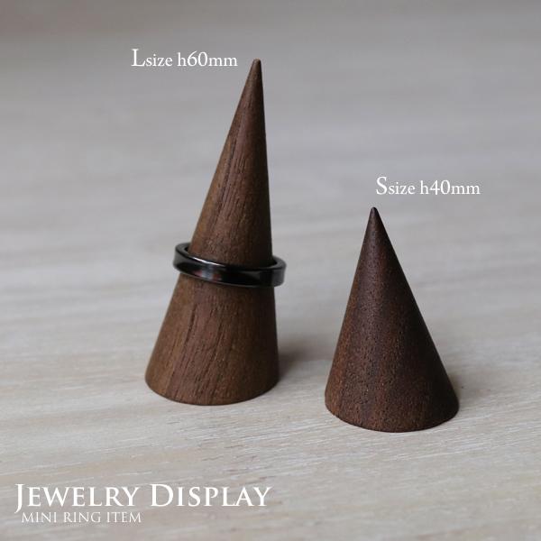 高級感のあるシックな木製ミニディスプレイシリーズ リングコーン ブラウンS×1個 指輪スタンド 指輪置き リングスタンド リングディスプレイ 1着でも送料無料 リングピロー リングホルダー 木製 ウッド 什器 ハンドメイド 撮影 限定タイムセール 展示会 結婚指輪 メンズジュエリー 木