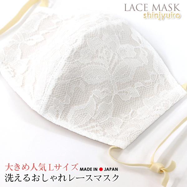 洗える レースマスク ライダルドレス 白 ホワイト 売り出し オフィス 小顔 おしゃれ ハイクオリティ ランジェリー ブラ ウエディング マスク にも ファッション ブライダル 日本製 結婚式 ブライダルドレス 肌に優しい 人気 真珠色 new ドレス 布マスク