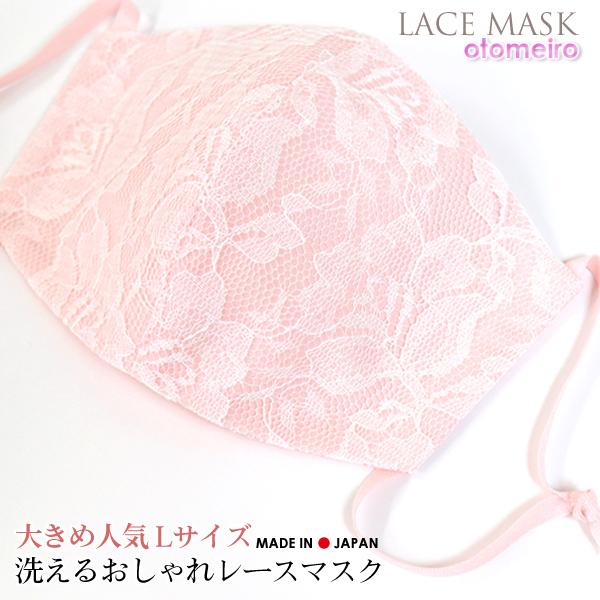 洗える レース マスク 大きめ 大人 かわいい 乙女色 おしゃれマスク 日本製 人気 小顔 血色マスク 耳が痛くない ファッションマスク 布製 おしゃれ 全品最安値に挑戦 ギフト ランジェリー 高級 海外並行輸入正規品 パーティー オフィス 花柄 ブラ レースマスク 下着 布