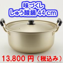 北陸アルミ 味づくし純しゅう酸鍋44cm