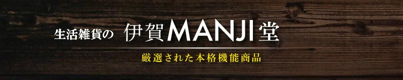 生活雑貨の伊賀MANJI堂:プロが選ぶ厳選商品
