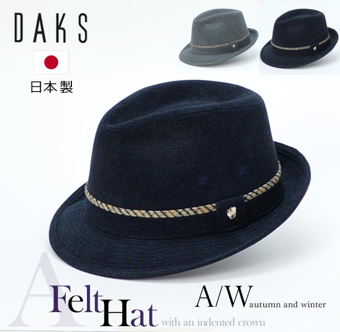 送料無料【DAKS メンズ 帽子】ダックス 中折れハット メンズ 帽子 大きいサイズ 通販 紳士帽子 70代 ファッション 秋 冬 父の日 ギフト 誕生日