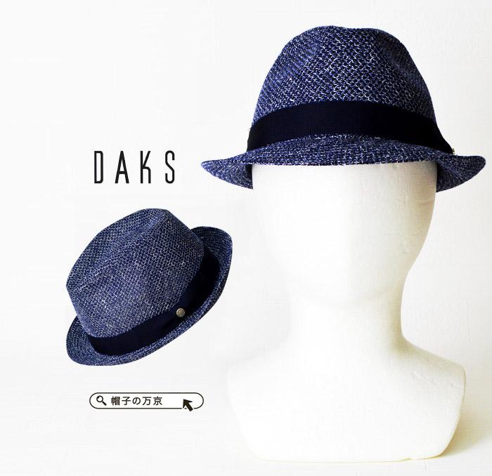 DAKS 帽子 春夏 中折れハット メンズ 大きいサイズ 送料無料【DAKS】ダックス 中折れハット 日本製 メンズ 59cm 61cm ネイビー ブルー 青 daks 帽子